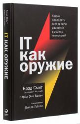 купить: Книга IT как оружие: Какие опасности таит в себе развитие высоких технологий