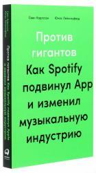 купити: Книга Против гигантов: Как Spotify подвинул Apple и изменил музыкальную индустрию