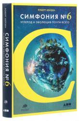 купить: Книга Симфония №6: Углерод и эволюция почти всего + 1