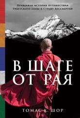 купить: Путеводитель В шаге от рая. Правдивая история путешествия тибетского ламы в Страну Бессмертия