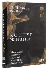 купить: Книга Контур жизни: Математик в поиске скрытой геометрии Вселенной