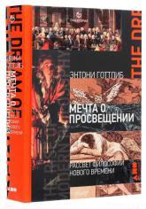 купить: Книга Мечта о Просвещении: рассвет философии Нового времени