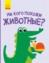 купити: Книга На кого похожи животные?