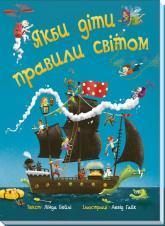 купити: Книга Якби діти правили світом : Якби діти правили світом