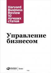 купить: Книга Управление бизнесом