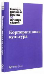 купити: Книга Корпоративная культура