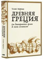 купити: Книга Древняя Греция: От доисторических времен до эпохи эллинизма