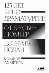 купить: Книга 125 лет кинодраматургии: От братьев Люмьер до братьев Нолан