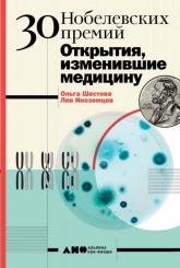 купити: Книга 30 нобелевских премий. Открытия изменившие медицину
