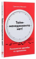 купить: Книга Тайм-менеджмента нет. Психология дружбы со временем