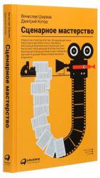 купить: Книга Сценарное мастерство