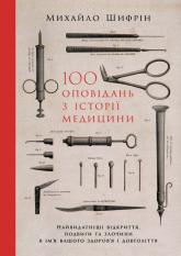 купити: Книга 100 оповідань з історії медицини