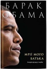 купить: Книга Мрії мого батька. Історія про расу і спадок