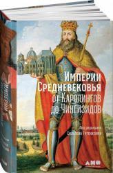 купить: Книга Империи Средневековья: От Каролингов до Чингизидов