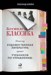 купити: Книга Бесполезная классика: Почему художественная литература лучше учебников по управлению