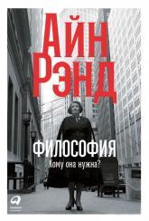 купити: Книга Философия. Кому она нужна?