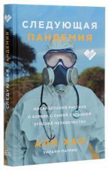 купити: Книга Следующая пандемия. Инсайдерский рассказ о борьбе с самой страшной угрозой человечеству