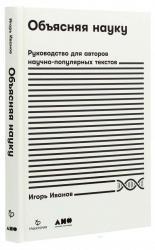 купить: Книга Объясняя науку: Руководство для авторов научно-популярных текстов