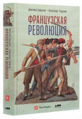 купити: Книга Французская революция