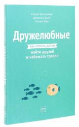 купити: Книга Дружелюбные. Как помочь детям найти друзей и избежать травли