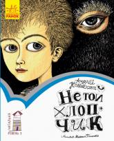 купити: Книга Не той хлопчик