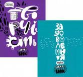 купити: Блокнот Комплект Творчість Фіолетова+Задоволення Зелена
