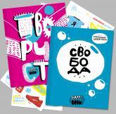 купити: Блокнот Комплект Творчість Рожева+Свобода блакитна