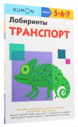 купити: Книга Лабиринты. Транспорт