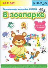купити: Книга В зоопарке
