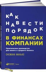 купити: Книга Как навести порядок в финансах компании: Практическое руководство для малого и среднего бизнеса