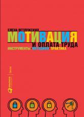 купить: Книга Мотивация и оплата труда: Инструменты. Методики. Практика