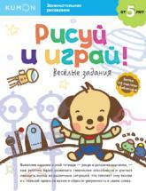 купити: Книга Рисуй и играй! Весёлые задания