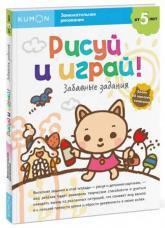 купити: Книга Рисуй и играй! Забавные задания