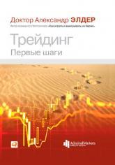купити: Книга Трейдинг: Первые шаги