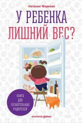 купити: Книга У ребенка лишний вес? Книга для сознательных родителей / Еда без вреда: Вкусные подсказки