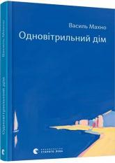 купити: Книга Одновітрильний дім