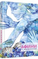купити: Книга Афини
