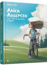 купить: Книга Аліса Андерсен і все, чого ти не знаєш (і добре)