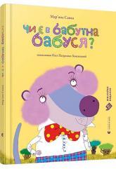 купити: Книга Чи є в бабуїна бабуся?