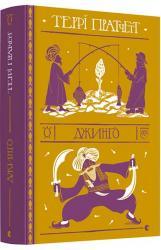 купить: Книга Джинґо