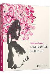 купити: Книга Радуйся, жінко!