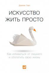 купити: Книга Искусство жить просто: Как избавиться от лишнего и обогатить свою жизнь