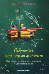 купити: Книга Обучение как приключение: Как сделать уроки интересными и увлекательными