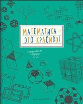 купити: Книга Математика – это красиво! Графическая тетрадь № 2