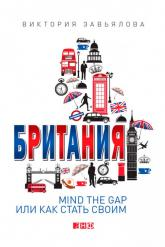 купить: Путеводитель Британия: MIND THE GAP, или Как стать своим