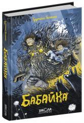 купить: Книга Бабайка