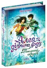 купить: Книга Таємниці океанів