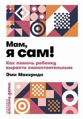 купити: Книга «Мам, я сам!» Как помочь ребенку вырасти самостоятельным