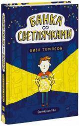 купить: Книга Банка со светлячками