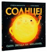 купить: Книга Солнце! Одна звезда на миллиард